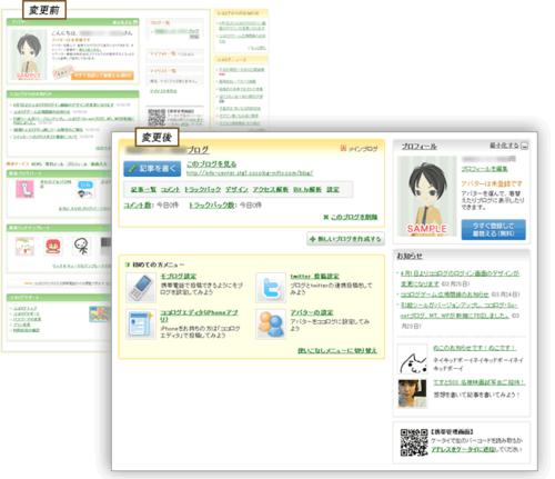 Cocolog_version_up_20100330_01