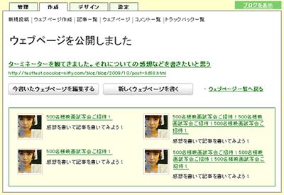Cocolog_version_up_20100330_02