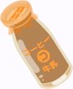 コーヒー牛乳(瓶)
