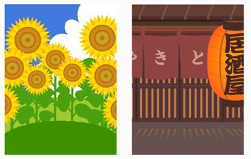 ひまわり畑&居酒屋