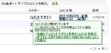 Cocolog_comment_2