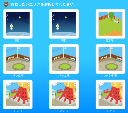 宇宙エリア選択画面