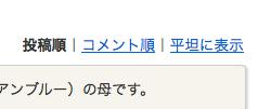 更新順、平坦に表示モードのリンクが表示されている様子