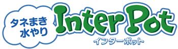 旧インターポットロゴ