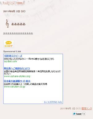 ココログフリー記事下広告