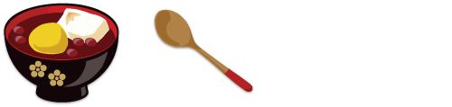 おしるこ&木製スプーン