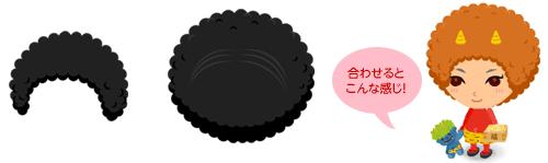 前髪 アフロ1&アフロ1