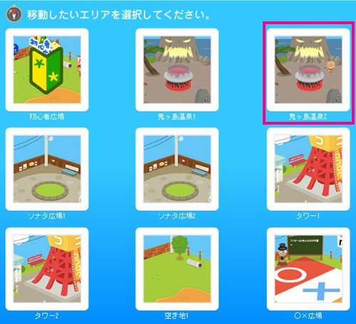 鬼ヶ島温泉2