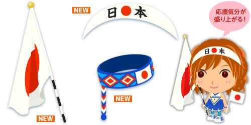 日本応援 特大日の丸の旗&日本応援 はちまき&日本応援 ミサンガ
