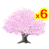 桜の木 薄いピンク×6