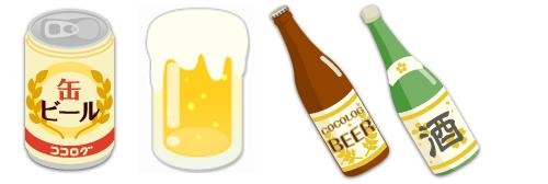 缶ビール、ビールジョッキ、瓶ビール、一升瓶