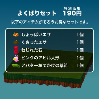 80002tool_yokubari_set3