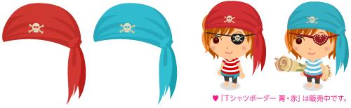 海賊バンダナ各種