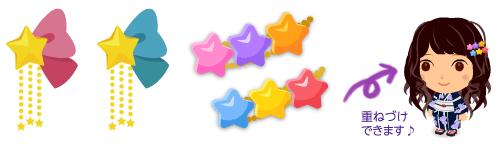 星サイドリボン 各種、三つ星ヘアピン 各種