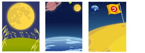 背景:満月、宇宙、月面