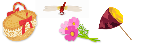 ピクニックバスケット、頭のせ赤とんぼ、コスモスの花、焼き芋