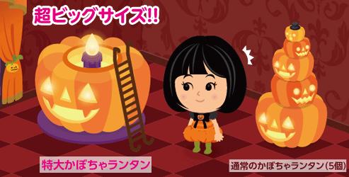 特大かぼちゃランタン