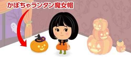 かぼちゃランタン魔女帽