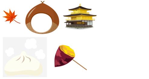 もみじの葉、栗のかぶり物、頭のせ金閣寺、肉まん、焼き芋