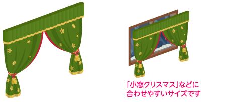 カーテン緑×金開小窓用