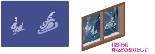 窓飾りトナカイ、窓飾りサンタ