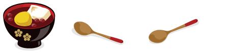 おしるこ椀・木のスプーン上向き・木のスプーン下向き
