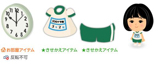 教室掛け時計・体操服上着緑・体操服短パン緑