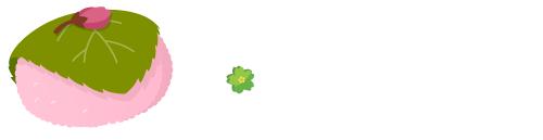 手持ち桜もち・緑の桜指輪