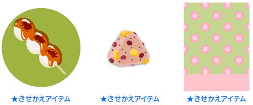 特大みたらし団子・赤飯むすび・背景:水玉ダブル桜