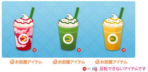 いちごフラペ ・抹茶フラペ ・マンゴーフラペ