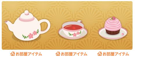 さくら紅茶ポット・さくら紅茶カップ・桜モンブラン