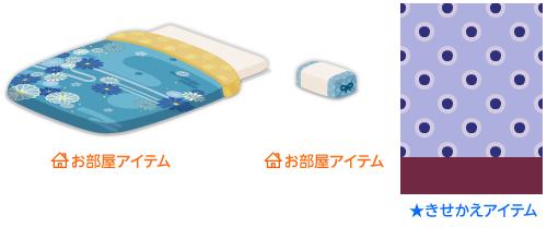ふとんセットブルー・和まくらブルー・背景:水玉Wブルーベリー