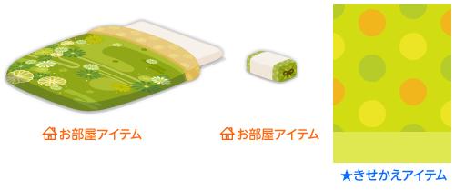 ふとんセットグリーン・和まくらグリーン・背景:水玉大メロン