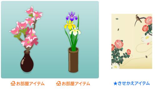 ハナミズキ花びん・花菖蒲花びん・背景:花鳥屏風