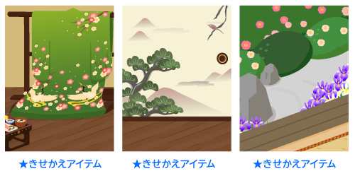 背景:衣紋かけ緑・背景:松のふすま・背景:春の縁側