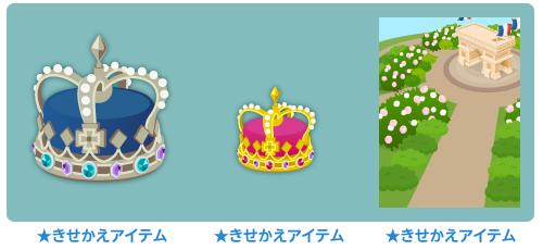 王冠プラチナ×ブルー大・王冠ゴールド×ピンク小・背景:凱旋門全景