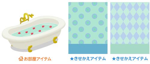薔薇のバスタブミント・背景:水玉Wミント・背景:ダイヤベビーブルー
