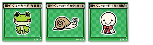 イベントカード