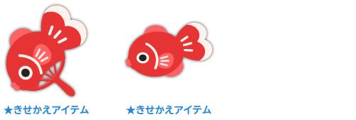 金魚うちわ・金魚の指輪