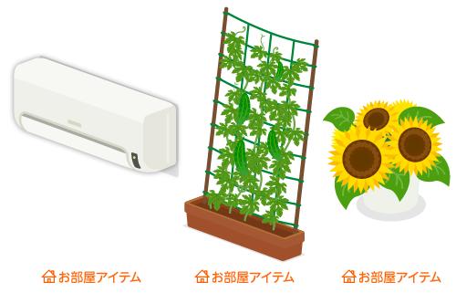 エアコン・緑のカーテンゴーヤ・ひまわり花びん