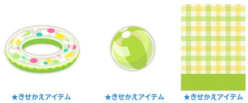 浮き輪緑・ビーチボール緑・背景:チェック緑×黄