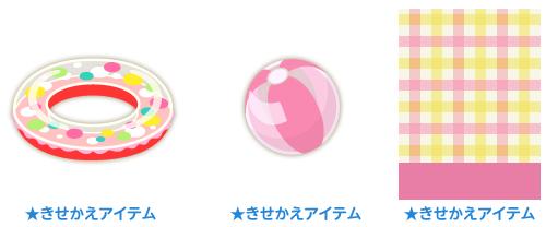 浮き輪赤・ビーチボールピンク・背景:チェック桃×黄