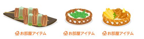 焼き鳥皿・居酒屋枝豆・唐揚ポテト盛り合わせ