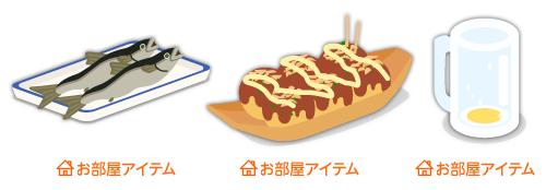 焼き鮎皿・たこ焼き船皿・居酒屋ジョッキ生空