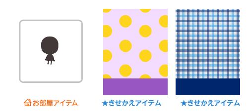 部屋用追加アバター・背景:水玉(大)紫×黄・背景:チェック青×水