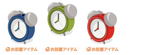 ベルつき目覚まし時計紺・ベルつき目覚まし時計緑・ベルつき目覚まし時計赤