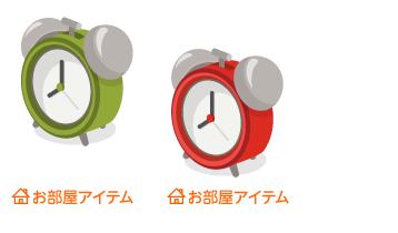 ベルつき目覚まし時計緑・ベルつき目覚まし時計赤