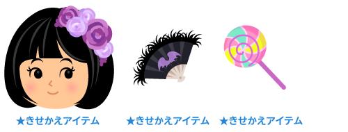 髪飾りローズ紫・羽扇子紫・手持ちロリポップミルク