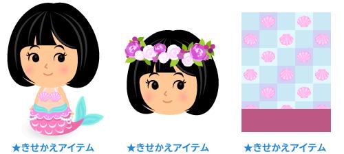 人魚姫セットピンク・花冠パープル・背景:市松貝殻ピンク