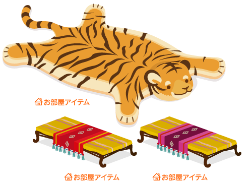 虎皮の敷物・センターテーブル赤布・センターテーブル紫布